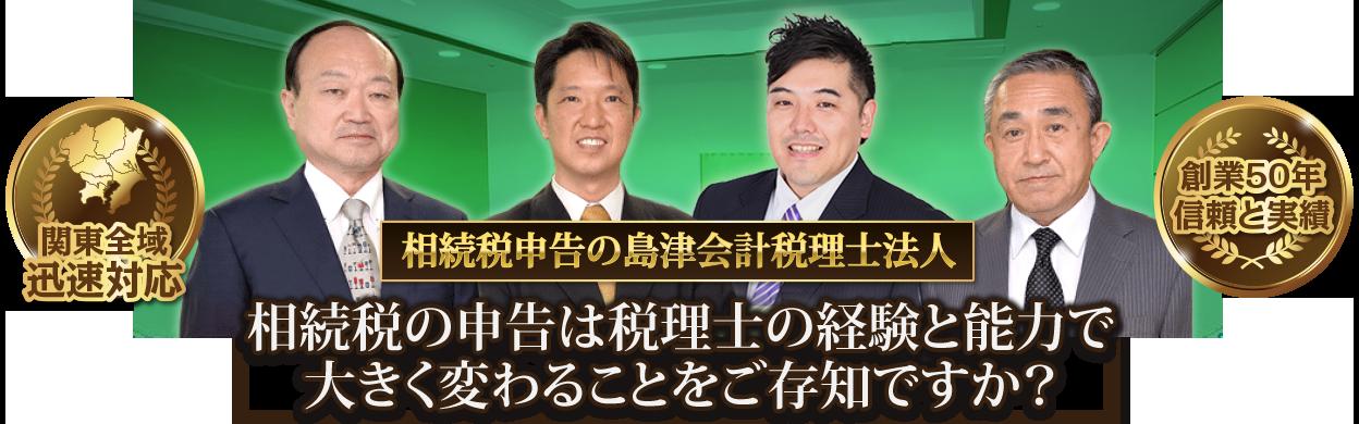 相続税のご相談なら日本橋相続税相談室経験豊富な税理士が相続税申告のご相談を完全個室で伺います関東全域 迅速対応 / 創業50年の信頼と実績