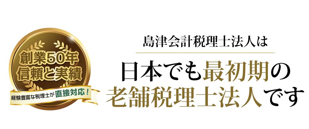 島津会計税理士法人は日本でも最初期の老舗税理士法人です