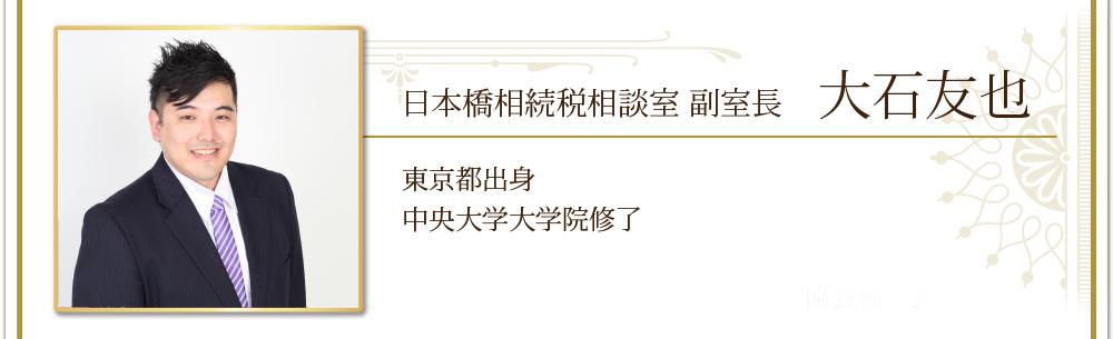 日本橋相続税相談室 副室長  大石友也 東京都出身 中央大学大学院修了 税理士(有資格者)
