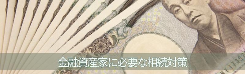 金融資産家に必要な相続対策