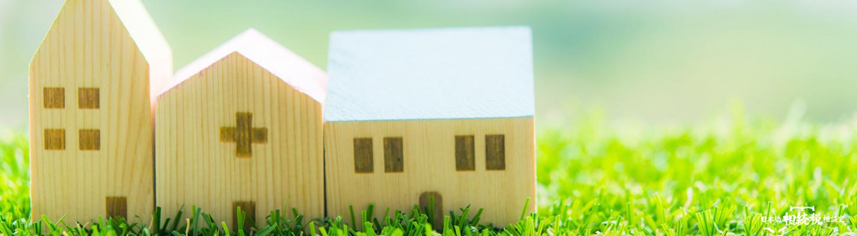 自宅や賃貸マンションなど不動産の相続