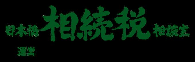 相続税の申告・対策相談は【日本橋相続税相談室】(千代田・中央)へ