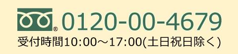 0120-00-4679 受付時間10:00~17:00(土日祝日除く)