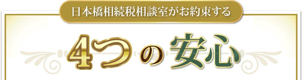 日本橋相続税相談室がお約束する『4つの安心』