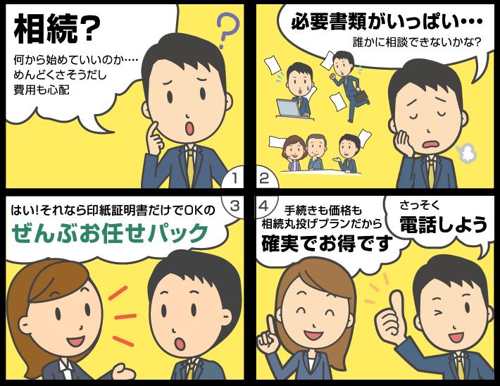 相続税 漫画
