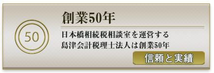 創業50年日本橋相続税相談室を運営する 島津会計税理士法人は創業50年 信頼と実績
