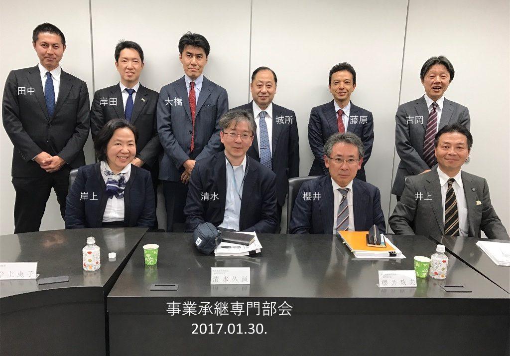 2017.01.30.事業承継専門部会nameリサイズ